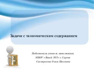 Задачи с экономическим содержанием Подготовила учитель математики МБОУ «Лицей