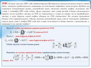 №89. В конце августа 2001 года администрация Приморского края располагала нек