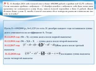 № 1. 31 декабря 2014 года Алексей взял в банке 6902000 рублей в кредит под 1