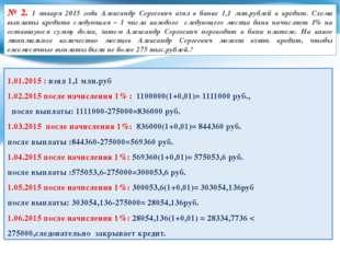 № 2. 1 января 2015 года Александр Сергеевич взял в банке 1,1 млн.рублей в кре