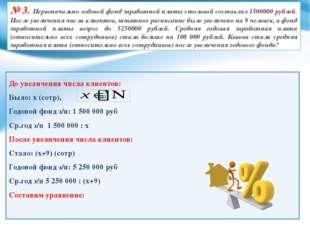№ 3. Первоначально годовой фонд заработной платы столовой составлял 1500000 р