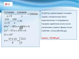 № 3 Х=22,5 не удовлетворяет условию задачи, следовательно было первоначально