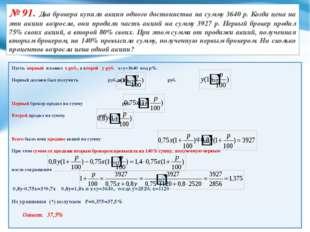 № 91. Два брокера купили акции одного достоинства на сумму 3640 р. Когда цена