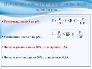 Изменение числа на определенное число процентов Увеличить число S на p%. Умен