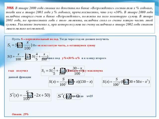 №88. В январе 2000 года ставка по депозитам в банке «Возрождение» составляла...