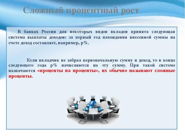 Сложный процентный рост В банках России для некоторых видов вкладов принята...