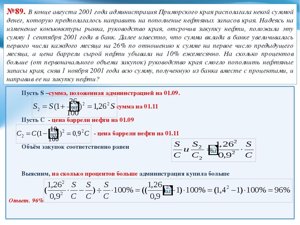 №89. В конце августа 2001 года администрация Приморского края располагала нек...