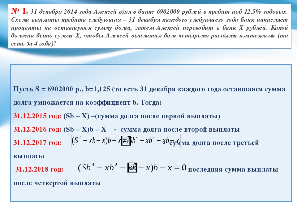 № 1. 31 декабря 2014 года Алексей взял в банке 6902000 рублей в кредит под 1...