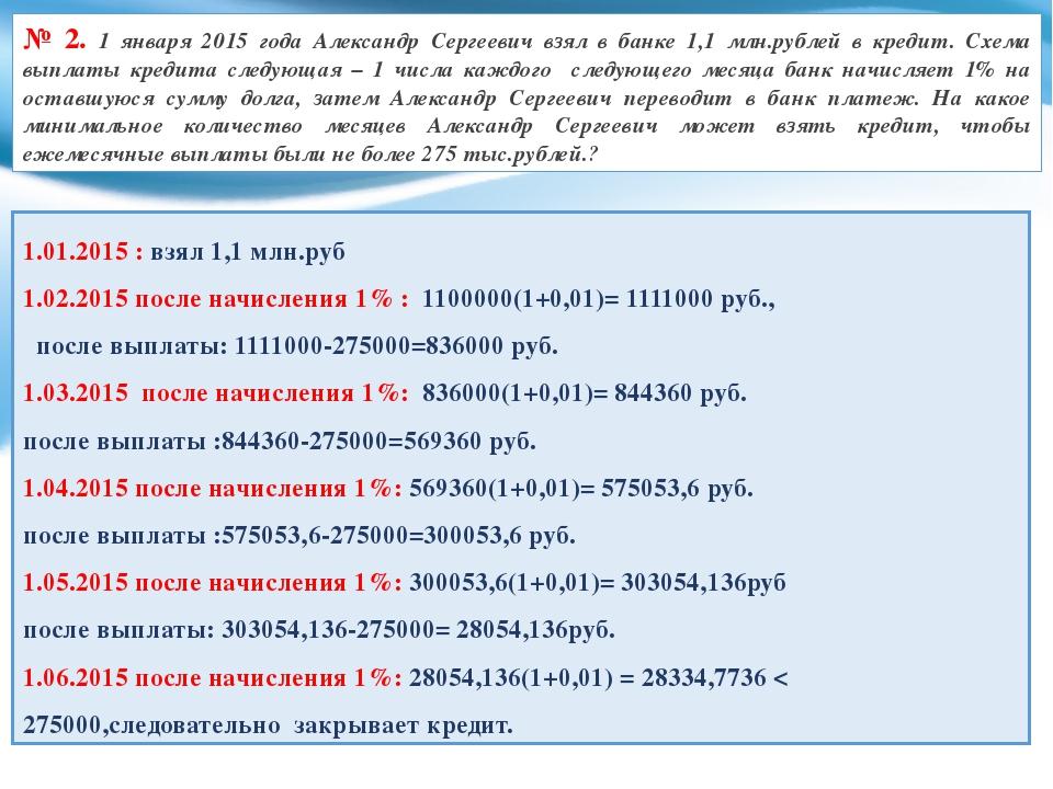 № 2. 1 января 2015 года Александр Сергеевич взял в банке 1,1 млн.рублей в кре...
