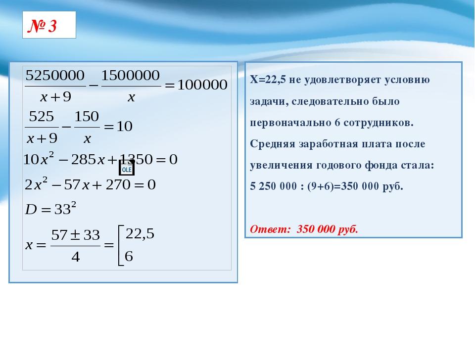 № 3 Х=22,5 не удовлетворяет условию задачи, следовательно было первоначально...