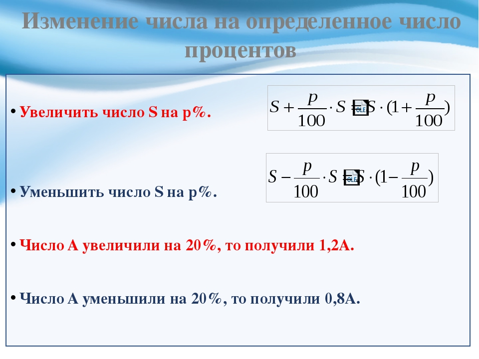 Изменение числа на определенное число процентов Увеличить число S на p%. Умен...