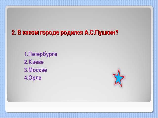 Лирическое творчество пушкина 9 класс тест