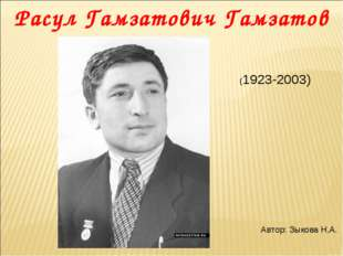 Расул Гамзатович Гамзатов (1923-2003) Автор: Зыкова Н.А.