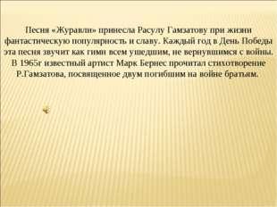 Песня «Журавли» принесла Расулу Гамзатову при жизни фантастическую популярно