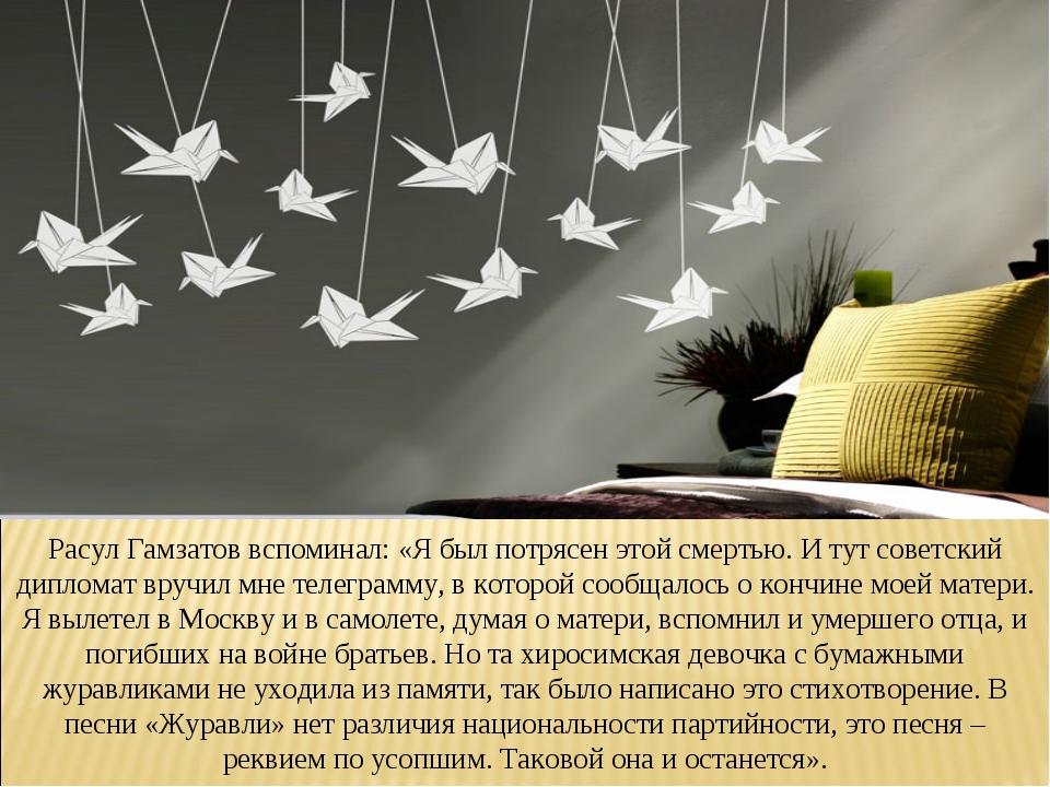 Расул Гамзатов вспоминал: «Я был потрясен этой смертью. И тут советский дипл...