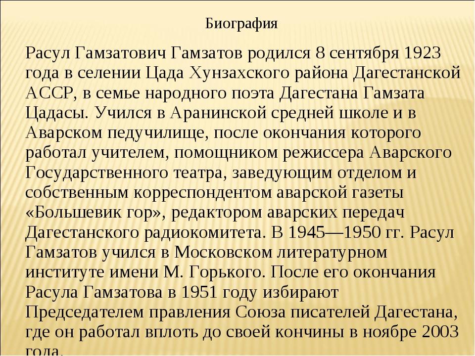 Биография Расул Гамзатович Гамзатов родился 8 сентября 1923 года в селении Ца...