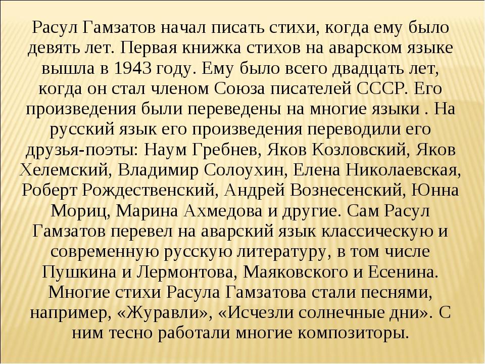 Расул Гамзатов начал писать стихи, когда ему было девять лет. Первая книжка с...