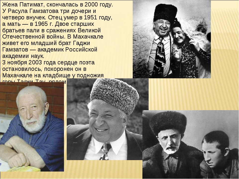 Жена Патимат, скончалась в 2000 году. У Расула Гамзатова три дочери и четверо...