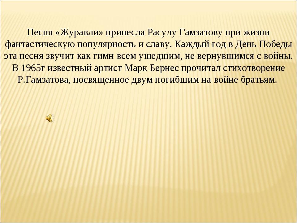 Песня «Журавли» принесла Расулу Гамзатову при жизни фантастическую популярно...