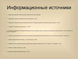 Информационные источники 1. Федеральный государственный образовательный станд