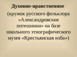 Духовно-нравственное (кружок русского фольклора «Александровские потешники»