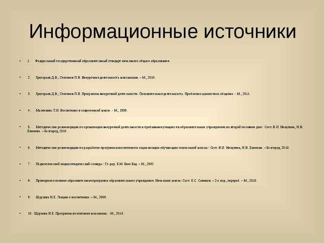 Информационные источники 1. Федеральный государственный образовательный станд...