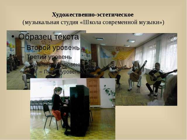 Художественно-эстетическое (музыкальная студия «Школа современной музыки»)