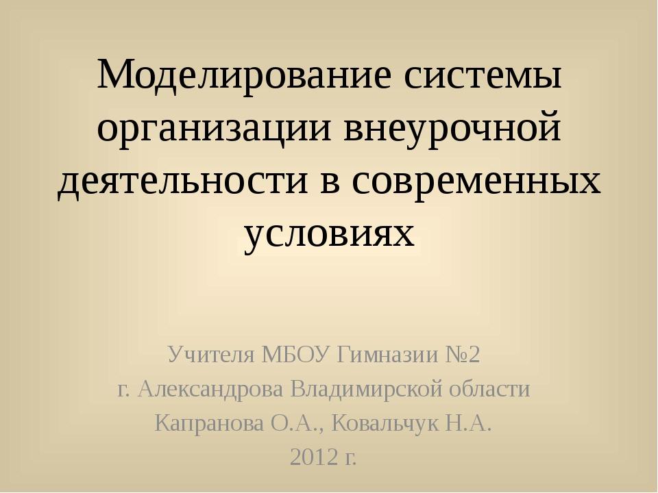 Моделирование системы организации внеурочной деятельности в современных услов...