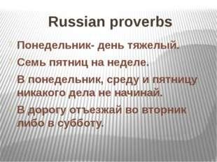 Russian proverbs Понедельник- день тяжелый. Семь пятниц на неделе. В понедель
