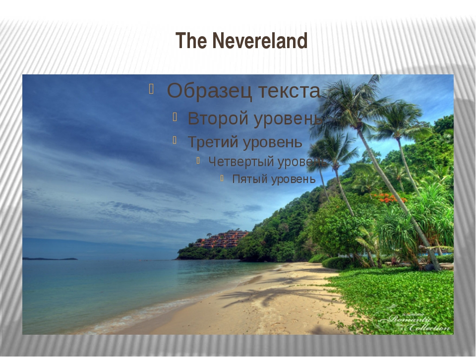 The Nevereland