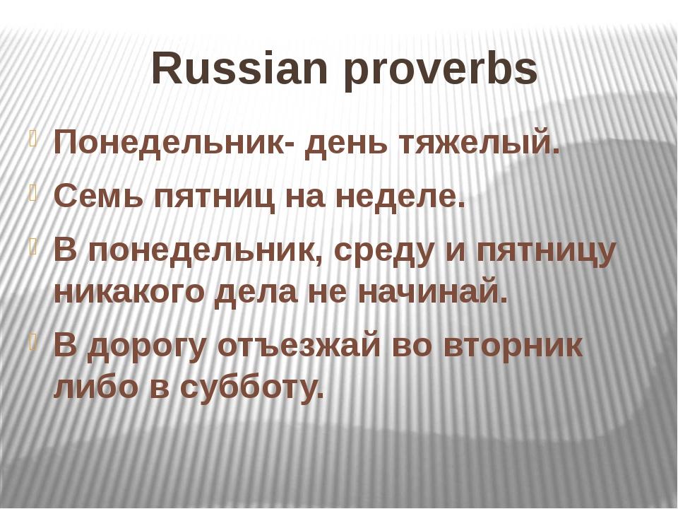 Russian proverbs Понедельник- день тяжелый. Семь пятниц на неделе. В понедель...