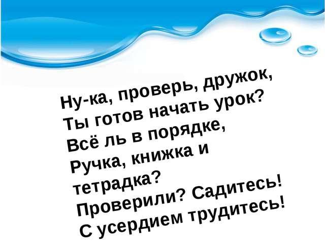 Разработки открытых уроков с ууд по русскому языку 2 класс