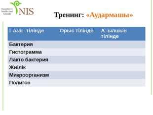 Тренинг: «Аудармашы» Қазақ тілінде Орыс тілінде Ағылшын тілінде Бактерия Гист