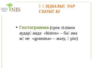 Гистограмма(грек тілінен аударғанда «hіstos»– бағана және «gramma»– жазу