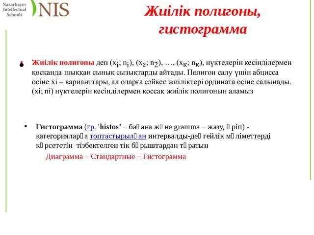 Жиілік полигоны, гистограмма Гистограмма(гр.'hіstos'– бағана жәнеgramma–...