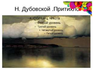 Н. Дубовской .Притихло