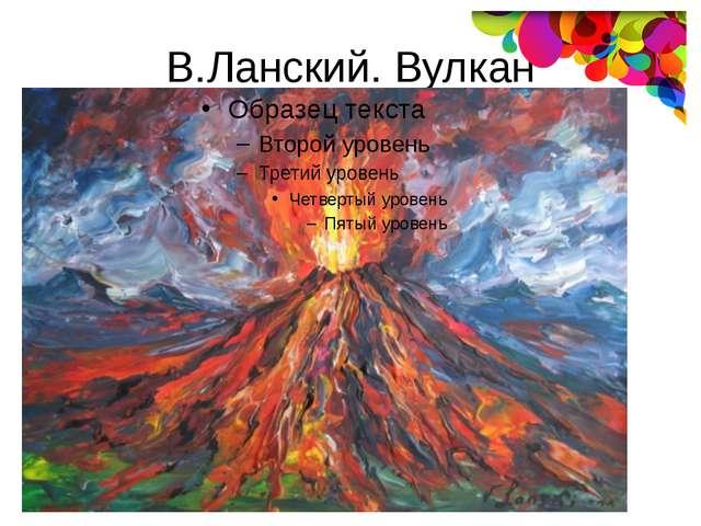 В.Ланский. Вулкан