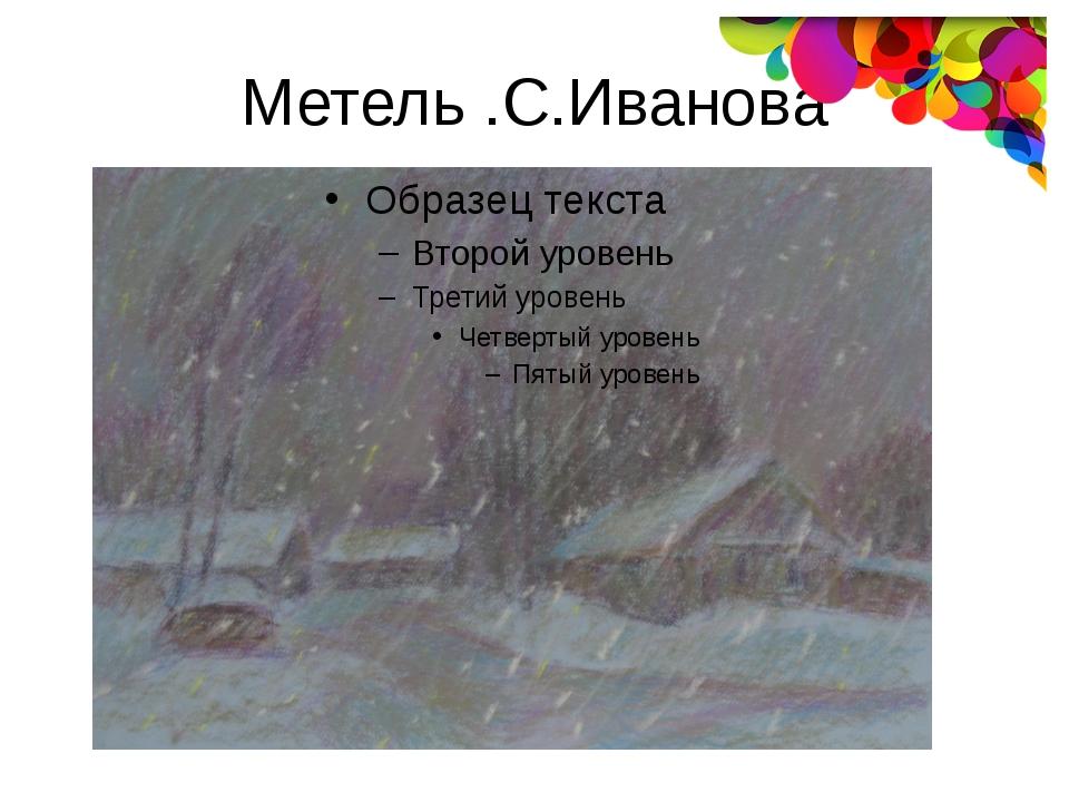 Метель .С.Иванова