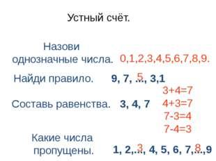 Устный счёт. 1, 2,..., 4, 5, 6, 7,...,9 9, 7, ..., 3,1 3, 4, 7 Какие числа п