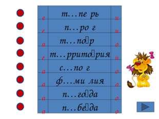т…пе́рь п…ро́г т…по́р т…ррито́рия с…по́г ф…ми́лия п…го́да п…бе́да е и и а и а