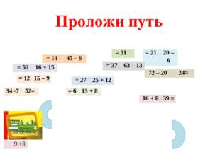 Проложи путь = 12 15 – 9 = 21 20 – 6 16+ 8 39 = = 6 13 + 8 34-7 52= = 14 45