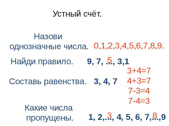 Устный счёт. 1, 2,..., 4, 5, 6, 7,...,9 9, 7, ..., 3,1 3, 4, 7 Какие числа п...