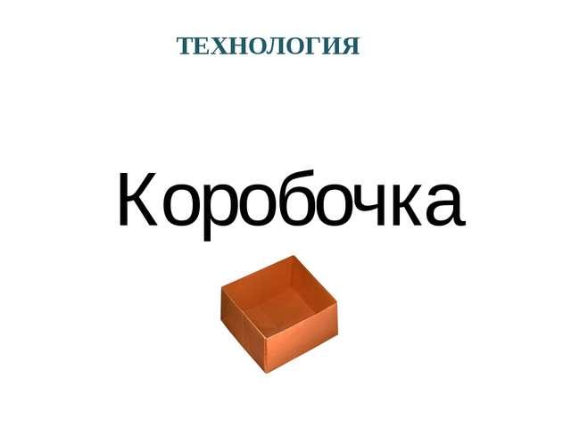 Коробочка ТЕХНОЛОГИЯ