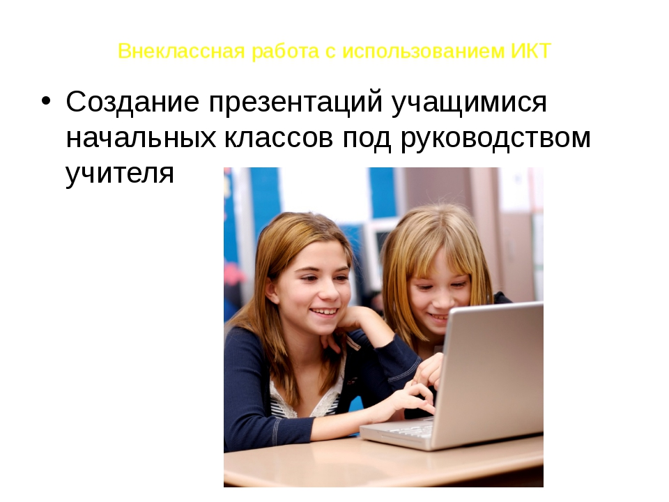 Внеклассная работа с использованием ИКТ Создание презентаций учащимися началь...