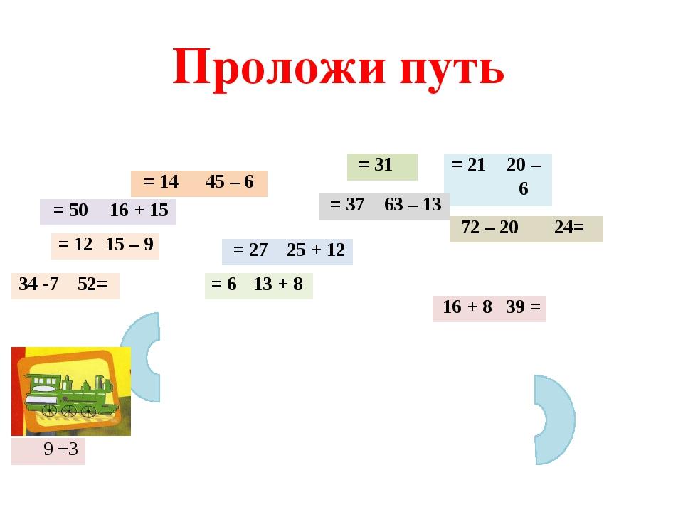 Проложи путь = 12 15 – 9 = 21 20 – 6 16+ 8 39 = = 6 13 + 8 34-7 52= = 14 45...