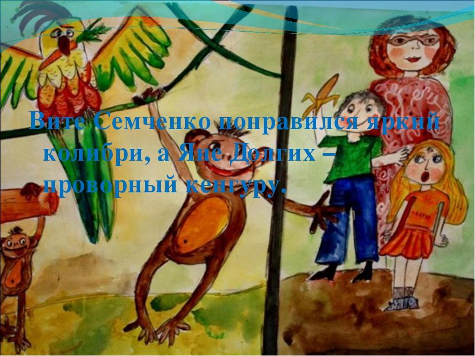 Вите Семченко понравился яркий колибри, а Яне Долгих – проворный кенгуру.