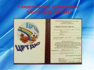 Свидетельство выпускника МБОУ ДОД ЦРТДЮ