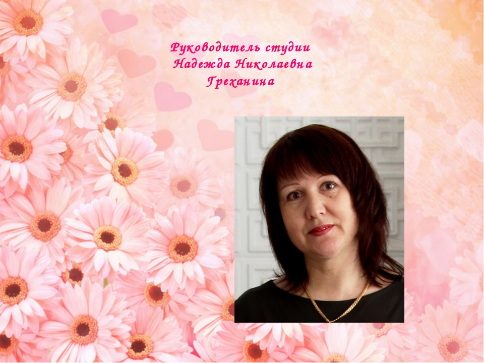 Руководитель студии Надежда Николаевна Греханина