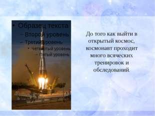До того как выйти в открытый космос, космонавт проходит много всяческих трен