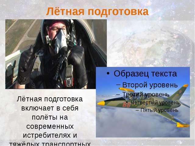 Лётная подготовка Лётная подготовка включает в себя полёты на современных ист...